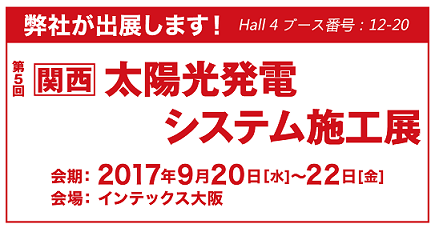 2017 Osaka PV - EXPO exhibition exhibition informed of new product
